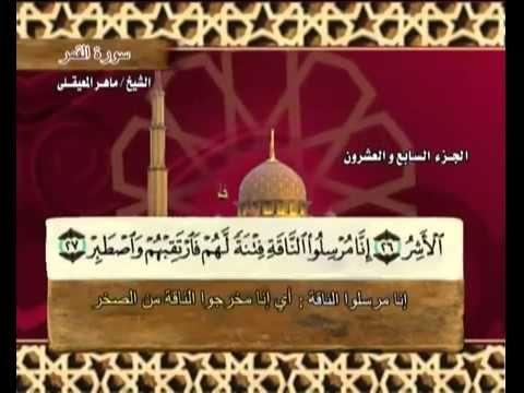 القرآن الكريم الجزء السابع والعشرون الشيخ ماهر المعيقلي Holy Quran Part In 2020 Novelty Christmas Holiday Decor Christmas Ornaments