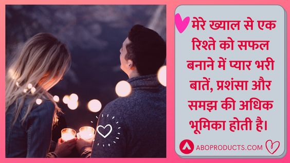 relationship quotes in Hindi and English