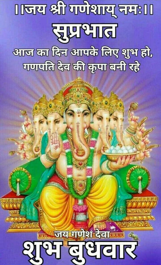 Good Morning Ganesh Ji IMages 2019