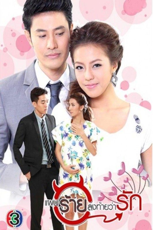 2017 Paen Rai Long Tai Wa Rak مسلسل خطة شر أنهاها الحب التايلاندي مترجم تقرير