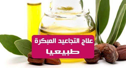 علاج التجاعيد المبكرة طبيعيا هل تعاني من التجاعيد في وجهك تريد حل لعلاج التجاعيد على جبهتك يعتبر زيت الجوجوبا م Tea Bottle Pure Leaf Tea Bottle Pure Leaf Tea