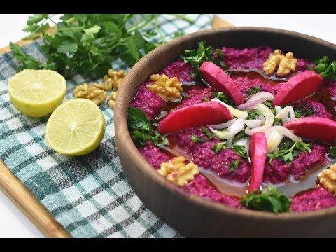 29008 متبل الشمندر الشوندر مكافح للسرطان يفيد الحامل لغناه بحمض الفوليك موسع للأوعية الدموية Youtube Food Arabic Food Salad