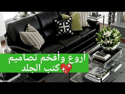 كنب جلد أجمل موديلات أطقم الجلد انتريهات جلد قمة في الروعة والأناقة Youtube Furniture Sofa Decor
