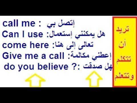 تعلم اللغة الإنجليزية عن طريق جمل سهلة وبسيطة من أجل التعلم أكثر لكل مبتدئ كبير Youtube Give It To Me Do You Believe Call Me