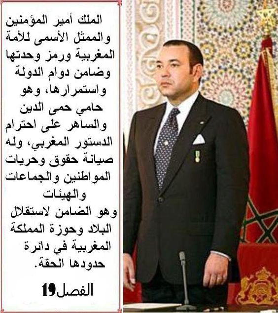 Government:This is a picture of KIng Mohammed VI. Morocco is a constitutional monarchy. The government includes the three branches of government like the U.S. There is a  chief of state who is king Mohammed VI. The king has the ability to pass a legislation with a legislation. Prime minister is the head of the government.The legislative branch of the government consists of a Parliament.There is a Chamber of Advisors and a Chamber of representatives.