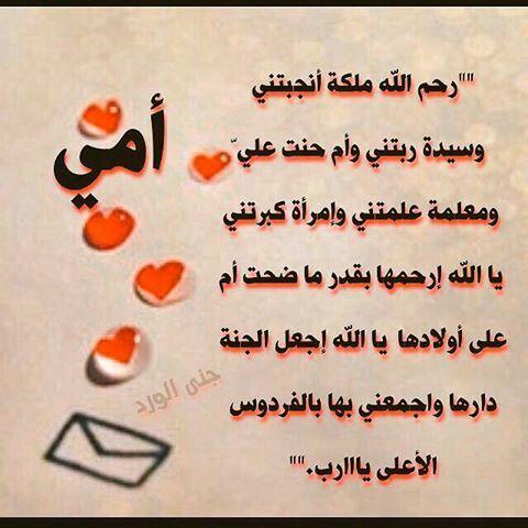 Pin On اللهم ارحم أمي واغفر لها