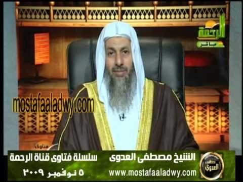 ما حكم لبس البنطلون للمرأه للشيخ مصطفى العدوي Youtube Music Content
