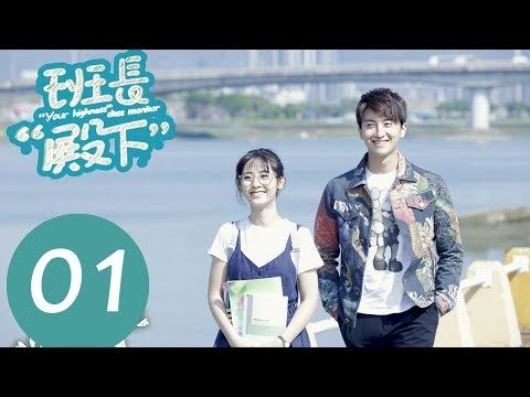 Your Highness Class Monitor Ep01 Starring Niu Jun Feng Xing Fei Chinese Tv Shows Drama School Drama