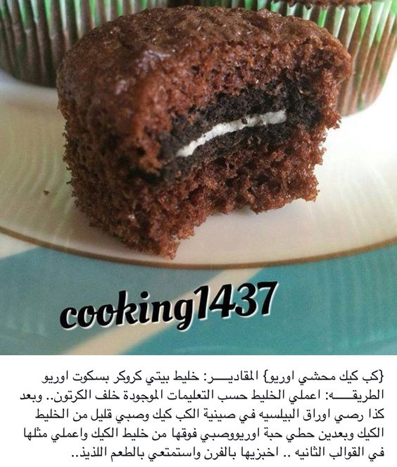كب كيك محشي أوريو Desserts Food Brownie