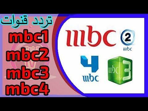 تردد قناة ام بي سي