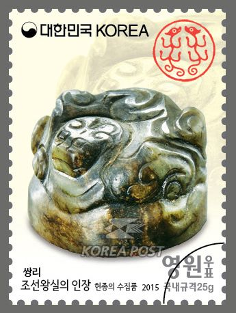 The Seals of the Joseon Dynasty (1st), May 15 2015, Collections of King Heonjong(Ssangri), 조선 왕실의 인장(첫 번째 묶음), 2015년 5월 15일, 쌍리