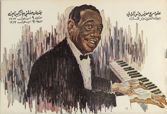 """Happy birthday, Edward Kennedy """"Duke"""" Ellington! Born here in Washington, D.C., the pianist, composer, and orchestra leader had a huge, international impact on jazz. This is a 1963 program for his performance in Damascus, Syria"""