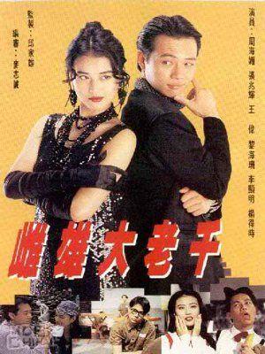 Phim Thư Hùng Bịp Vương