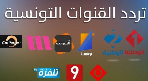 تردد جميع القنوات التونسية تحديث 2021 على النايل سات وكل الأقمار الصناعية Gaming Logos Logos Carthage