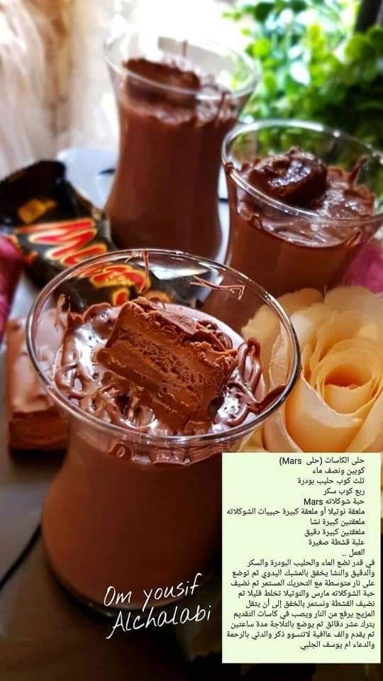 حلى المارس Desserts Food Recipes