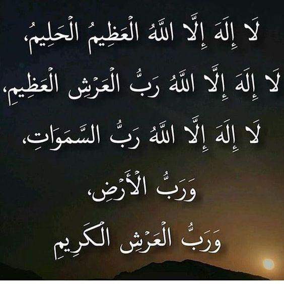 لا إله إلا الله العظيم الحليم لا إله إلا الله رب العرش العظيم لا إله إلا الله رب السموات ورب الأرض ورب العرش الكريم Prayers Islam Quran Pray