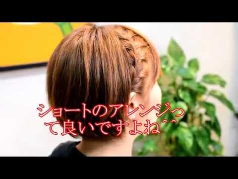 自分で可愛く 簡単編み込みショートヘアアレンジ ショートもボブ