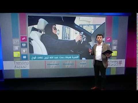 بي بي سي ترندينغ هل تستحق الأميرة هيفاء بنت عبدالله أن تظهر على غلاف مجلة فوغ المغردون يتساءلون Television Tv Videos