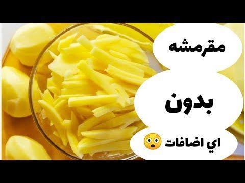 الطريقه السحريه لقرمشة البطاطس من غير ما تشرب نقطة زيت وبدون اي اضافات اوسلق وتحدي بوم فريت Youtube Food Fruit Pineapple
