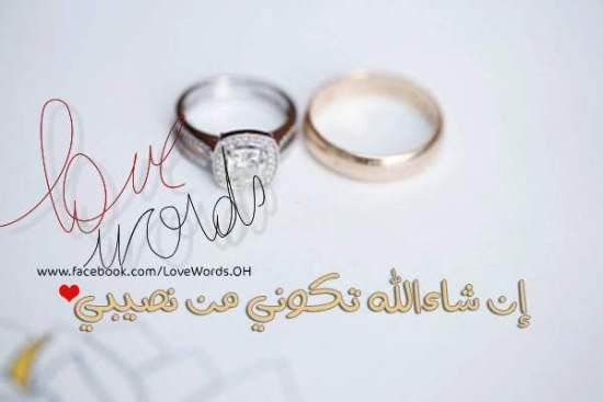 اجمل صور وصور حب مكتوب عليها عبارات رومانسية وكلام حب موقع مصري Engagement Rings Wedding Rings Engagement