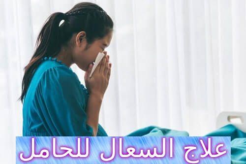 علاج السعال للحامل بالأدوية أو العلاج الطبيعي Baby