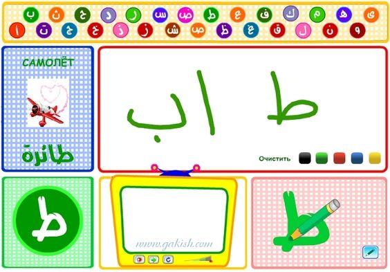 Мусульманские игры для детей онлайн учим арабский Алфавит рисование онлайн