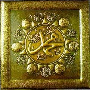 Le Mawlid Nabawi - Naissance du prophète Mahomed (SWS)