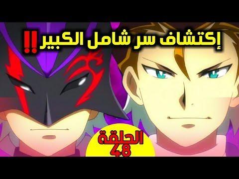 بي باتل برست ايفولوشن الحلقة 48 أحداث الحلقة كاملة باللغة العربية In 2021 Comic Book Cover Comic Books Books