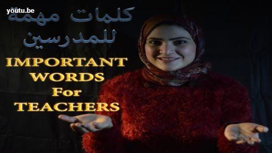 تعلم الإنجليزية كلمات مهمة للمدرسين Important Words For Teachers Classroom Rules Words For Teacher English Language