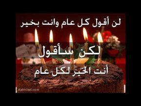 فيديو تهنئة عيد ميلاد سعيد للواتس اب Youtube Birthday Candles Happy Birthday Wishes Images Birthday Wishes And Images