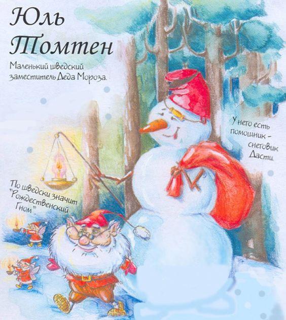 Деды Морозы, разных стран мира, фото.