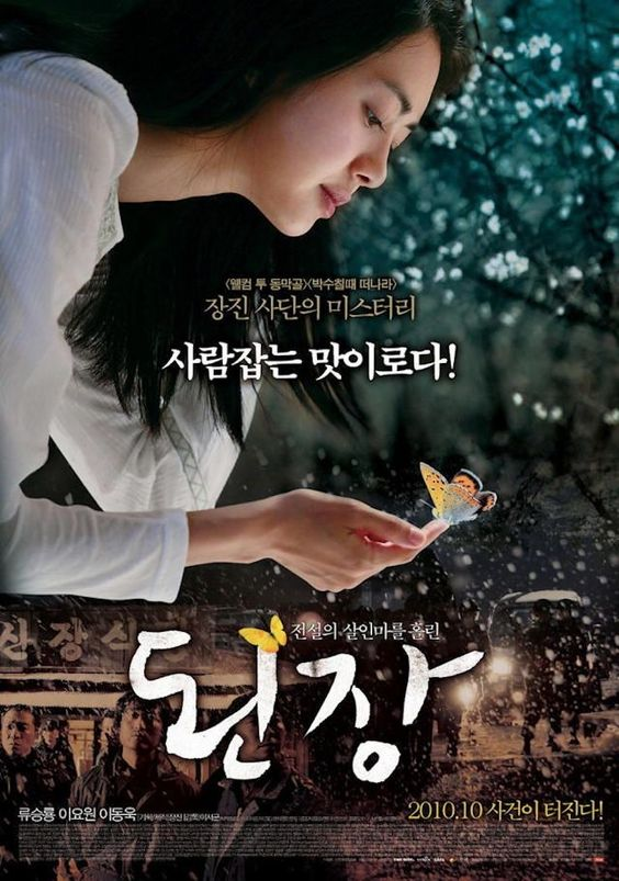 The Recipe - 2010 Korean movie: