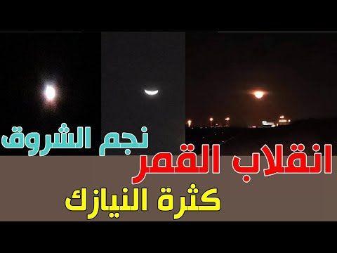 حقيقة انقلاب القمر المستمرة و النجم المضيىء قبل الفجر و كثرة النيازك Youtube Neon Signs Neon Signs