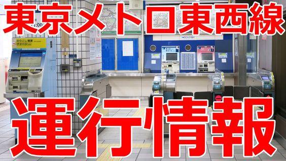 東京メトロ東西線 運行情報