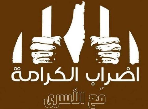 يواصل الأسرى الفلسطينيين إضرابهم المفتوح عن الطعام ضمن معركة الكرامة 2 لليوم الخامس على التوالي Cagliari Supportive Palestine