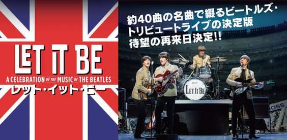 「LET IT BE」日本公演2015 公式ホームページ