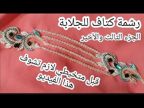 تنبات رشمة لكتاف للجلابة لخدمت معاكم و طريقة شرك جلاب بدون خياطة معلم Youtube Pandora Charm Bracelet Charm Bracelet Beads