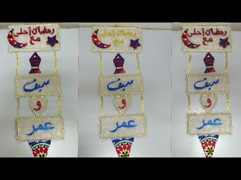 ديكورات رمضان Ramadan Kareem Decoration Ramadan Crafts Ramadan Decorations