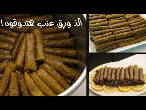 ألذ وصفة ورق عنب هتجربوها وإزاي نحقق المعادلة الصعبة بين طري ومتماسك Youtube Arabic Food Local Food Food