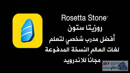 تحميل تطبيق Rosetta Stone 5 0 للاندرويد مفتوح كامل مهكر جاهز اخر اصدار Rosetta Stone Stone