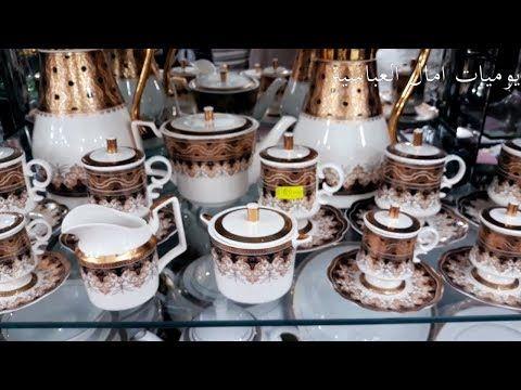 جديد الاواني المنزلية وباسعار تنافسية في سيدي بلعباس Vlog Youtube Kitchen Appliances V60 Coffee Kitchen