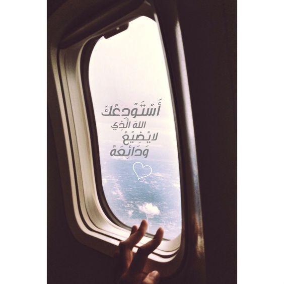 أدعية المسافر أذكار المسافر صور مكتوب عليها دعاء السفر مجلة رجيم Cool Words Love Words Arabic Quotes