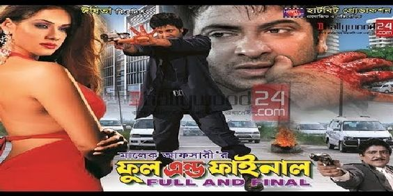 goynar baksho full film