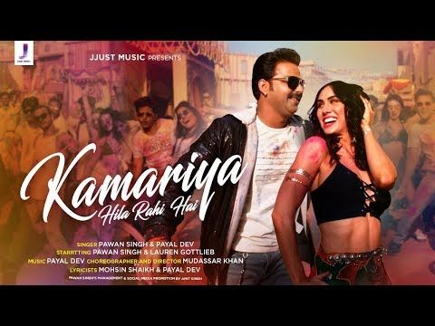 Kamariya Hila Rahi Hai Song Lyrics Pawan Singh Payal Dev In 2020 Latest Song Lyrics Bollywood Movie Songs Songs