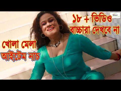 গরম আইটেম গান || Bangla item song || New item song bangla - YouTube