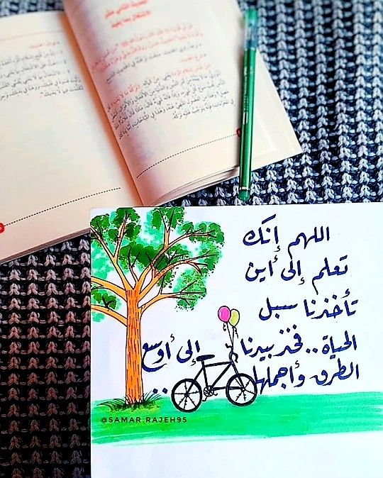 دعاء تيسير الامور Tea And Books Quran Wallpaper Islam Facts