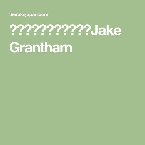 ジェイク・グランサム Jake Grantham