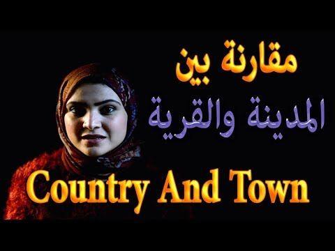تعليم اللغة الانجليزية مقارنه بين المدينه والقرية Country And Town Computer Basics Learn English Learning