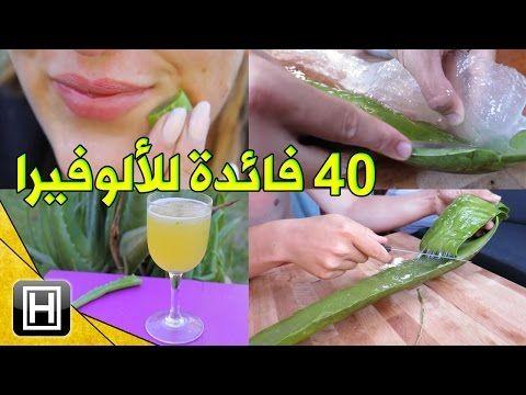 استخدامات جل الصبار Aloe Vera Gel للبشرة والشعر وكبديل طبيعي لمستحضرات العناية و المكياج Youtub Essential Oil Remedy Essential Oils Aromatherapy Oil Remedies