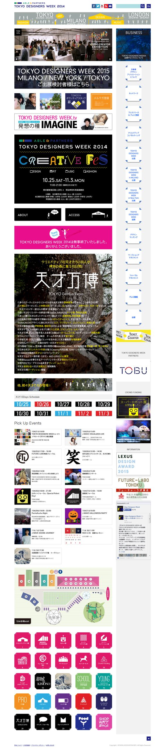 TOKYO DESIGNERS WEEK2014 東京デザイナーズウィーク2014